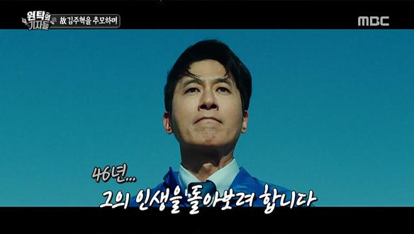 '김주혁, 영원히 기억될 반짝이는 그의 연기 인생 [896회]