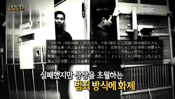 일본 열도가 발칵 뒤집힌 사건은 '완전 범죄'였다 [793회]