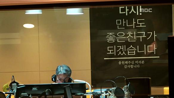 시민들이 MBC에게 준 속죄의 기회, 다시 만나도 좋은 친구가 되겠습니다. [757회]