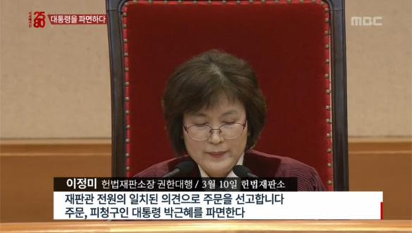 [1026회 2017-3-12] <박근혜 대통령 파면>