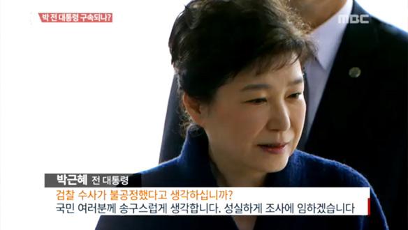 [1028회 2017-3-26] <대통령과 구속영장>