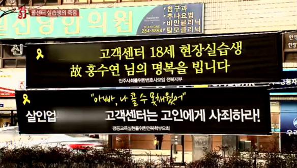 [1028회 2017-3-26] <자살 부른 '현장실습생' 제도>