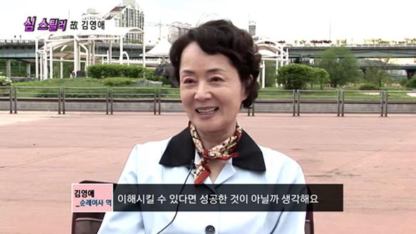 """""""사회적 약자들의 목소리 이해시킬 수 있다면""""…故 김영애, 투병 중에도 열연 [1182회]"""