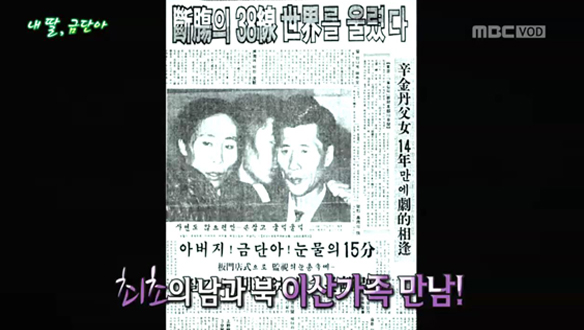 6.25전쟁으로 이별한 부녀, 북한의 육상 선수된 딸과 눈물의 상봉 [762회]