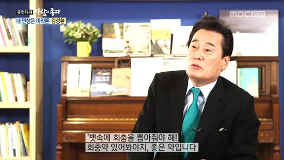 """""""사투리 때문에 고생""""…김성환, 탤런트 공채 시험에 합격한 '약장수' [219회]"""
