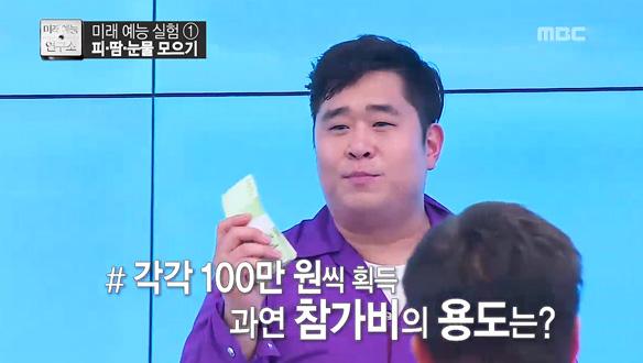'피·땀·눈물' 대결 승리한 배정남 X 문세윤…각각 '상금 100만 원' 획득 [530회]