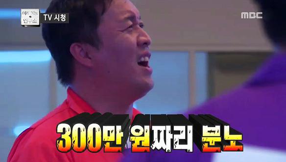 유재석 X 김태호 PD의 300만 원짜리 키스신에 집단 분노하는 멤버들 '짜증 폭발' [531회]