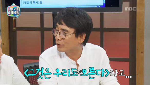 유시민, 과거 드라마 각색 작가로 활동한 이력 공개…필명은 '유지수' [101회]