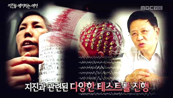 지진을 미리 감지할 수 있는 여자…쓰촨성 대지진 예고한 '샤오홍윤' [770회]