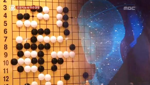 [1039회 2017-7-16] <대한민국 AI 현주소>