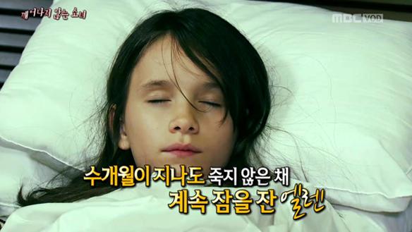 9년 동안 깨어나지 못하고 잠을 자는 소녀…그녀는 왜 일어나지 못하는 것일까? [777회]