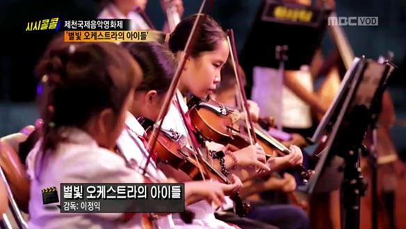 시골 학교를 반짝반짝 빛내는 계촌의 '별빛 오케스트라의 아이들' [1190회]