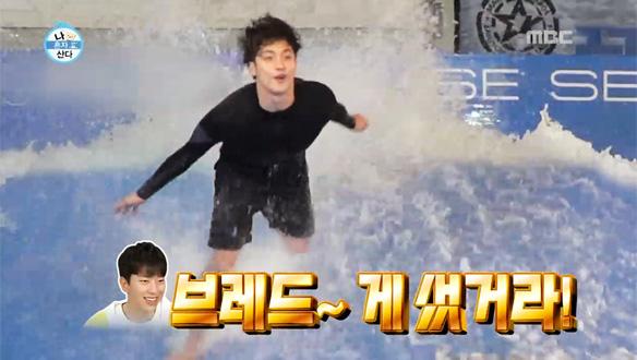 성훈, 실내 서핑장에서 '꽈당신' 강림…브레드 위협하는 역대급 몸 개그 대방출 [217회]
