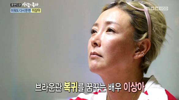 """""""연기 재시작 엄청난 행운""""…공백기 이후 재도약을 꿈꾸는 이상아 [236회]"""