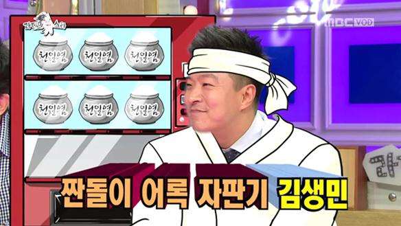 출연진들 팔짝 뛰게 만드는 김생민의 '짠돌이 어록'&'영수증' 진단! [542회]