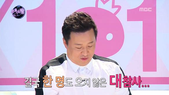 정준하의 <프로듀서 101>, 지원자 0명으로 결국 실패…시즌 2에 만나요~ (제발) [545회]