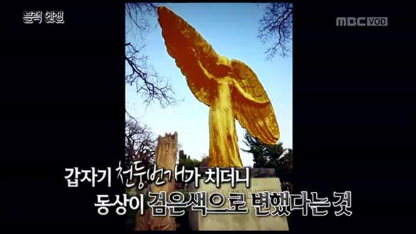 특이한 모습의 '블랙 엔젤' 동상은 정말 저주받은걸까? [782회]