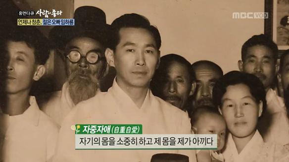 """""""아버지가 보내주신 편지 글귀""""…임하룡, '자중자애'하는 까닭? [241회]"""
