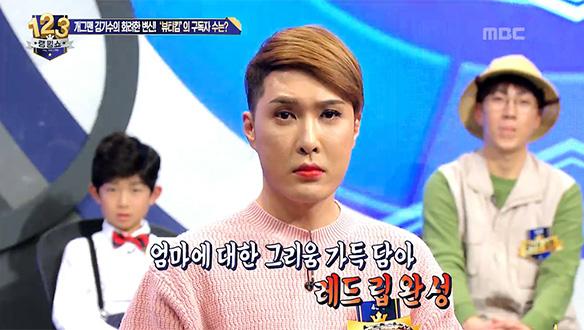 '뷰티 킴' 김기수, 수려한 말솜씨를 동반한 '빨간 맛' 메이크업 시연 [21회]