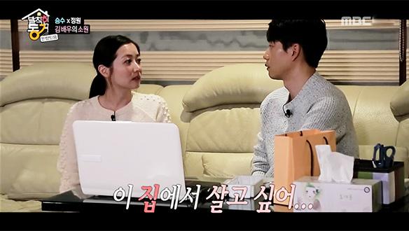 """김승수를 '들었다 놨다'하는 최정원…""""나, 이 집에서 살고 싶어"""""""
