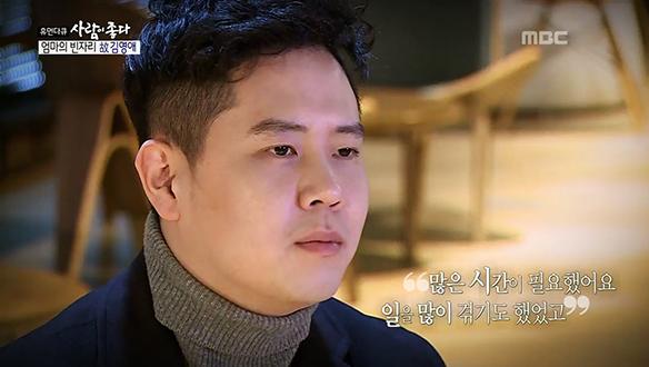 저는 배우 김영애의 아들입니다. [257회]