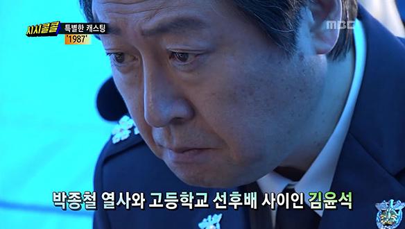 '1987' 배우들의 캐스팅 비밀은 학연?
