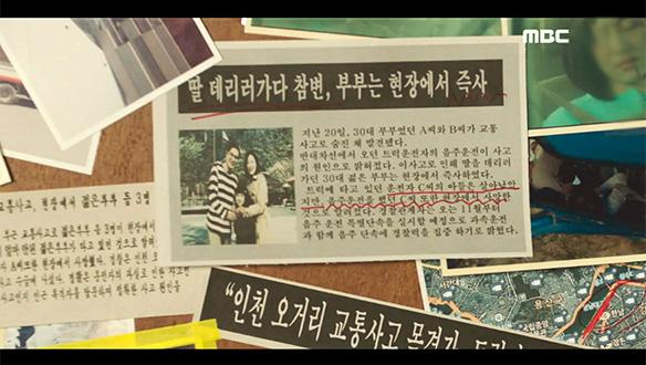 """""""그 사고로 죽은 부부가!""""…검은 헬멧 진수아(옥자현), 16년 전 교통사고의 또 다른 피해자였다"""