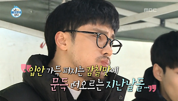 성훈, 소고기 앞에서 추위도 잊고 '폭풍 먹방'…고기는 언제나 옳다♥ [229회]