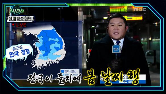 일일 기상 캐스터 조세호, 생방송에서 실수 연발…감성 넘치는 신개념 날씨 예보 탄생 [554회]