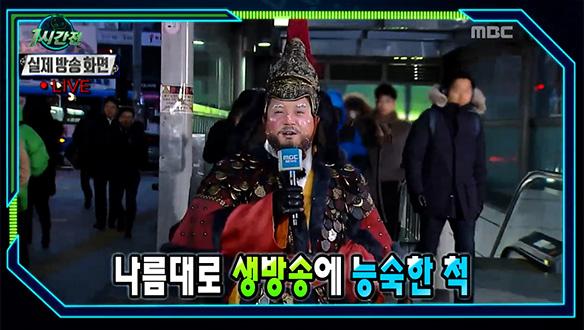 조세호, 시민들의 인터뷰 거절에도 여유로운 마무리…생방송 시간 칼같이 지킨 동장군 [554회]