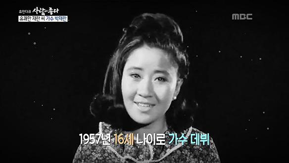 1957년 데뷔한 3천만의 연인 박재란이 돌아왔다. 그동안 몰랐던 그녀의 인생사 [258회]