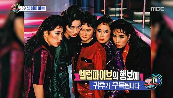 새로운 아이돌의 탄생! 일본 댄스팀에게 전수받은 안무로 화려하게 데뷔한 셀럽파이브! [905회]