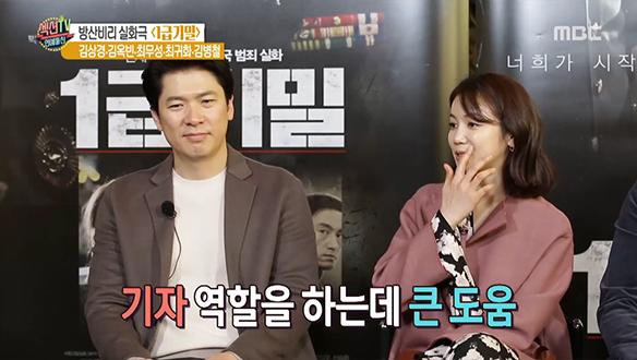 영화 '1급 기밀'의 가장 큰 공로자는 MBC의 사장님?! [905회]