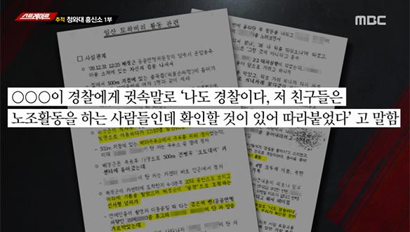 22회 [2018-09-30] 추적, 청와대 흥신소 1부