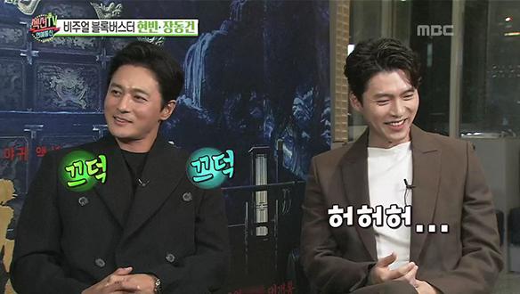 장동건&현빈, 두 미남의 소름 끼치는 평행이론?! [935회]