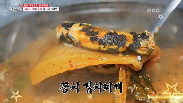 고소하게 녹아내리는 꽁치의 부드러운 감칠맛 꽁치 김치찌개!