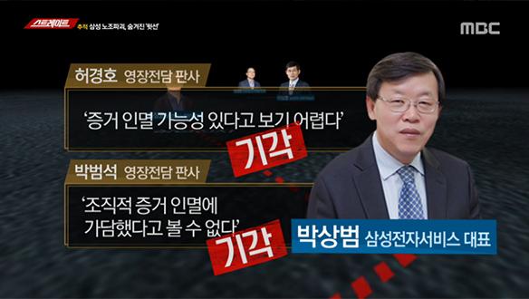 [24회 2018-10-14] 추적 - 삼성 노조파괴, 숨겨진 '윗선'