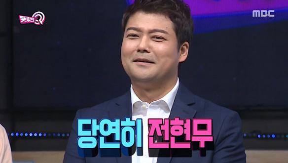 설움을 잊어보자, 권PD의 대'박'사랑은 전현무♡ [25회]