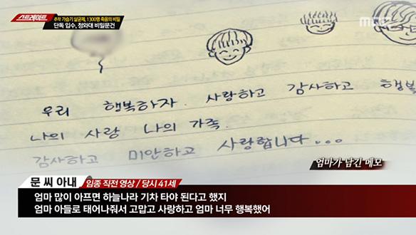 [26회 2018-10-28] 추적 가습기 살균제,1300명 죽음의 비밀