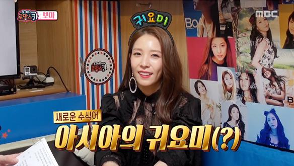 어린 소녀가 아시아의 별이 되기까지, BoA의 성공 스토리 [938회]