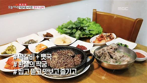 남녀노소 취향 저격♡ 떡갈비를 먹으면 뼛국이 공짜~