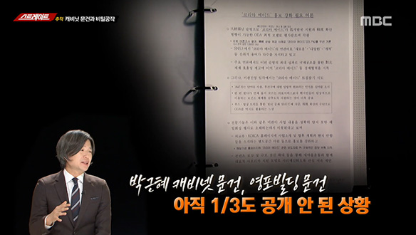 [27회 2018-11-04] 단독입수, 캐비닛 문건과 비밀 공작