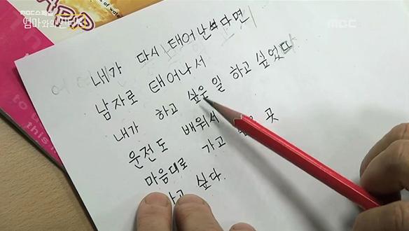 늦깎이 학생이 된 엄마의 꿈 [793회]