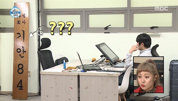 주식회사 기안84? 초보CEO 기안의 사무실 탐방♨ (ft.나래아트)