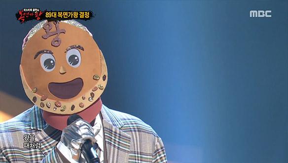 89대 가왕 '왕밤빵' 3연승 성공~!! <사랑.. 그 놈>