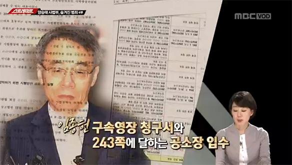 [29회 2018-11-18] 양승태 대법원 숨겨진 범죄 4부