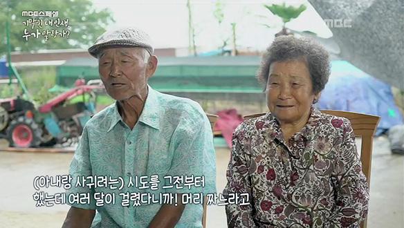 알콩달콩 연애결혼에 성공한 노부부의 62년 결혼생활