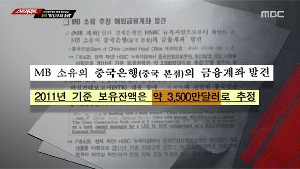 [30회 2018-11-25] 추적, '리밍보'의 송금