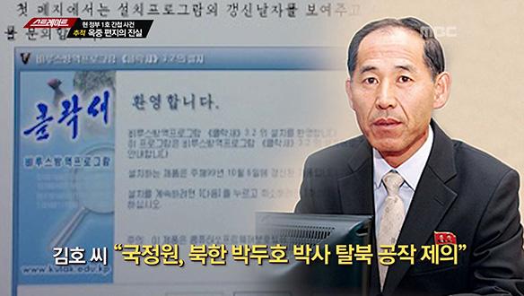 [31회 2018-12-02] <추적> 현 정부 1호 간첩사건