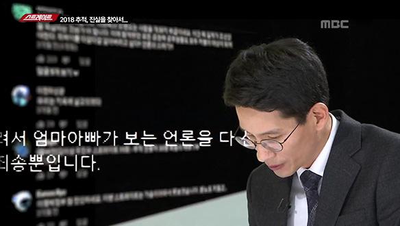 [18-12-16] 2018 추척,  진실을 찾아서...